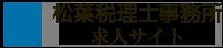 松葉税理士事務所求人サイト